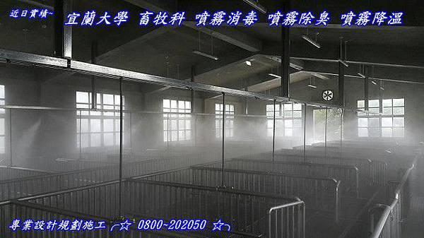 宜蘭大學養豬場噴霧消毒%2F豬舍降溫%2F雞舍降溫%2F殺菌噴霧%2F養豬場消毒
