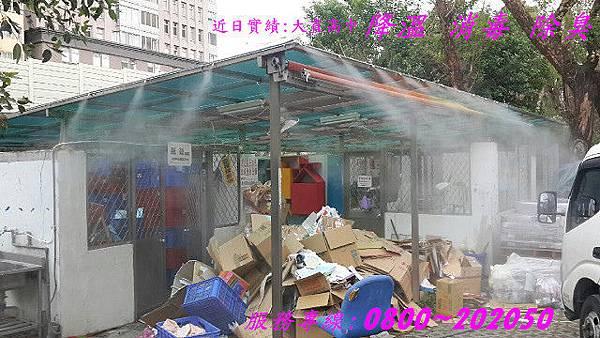 回收場消毒除臭、垃圾場消毒除臭