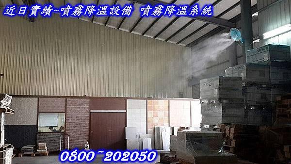 廠房濕度控制