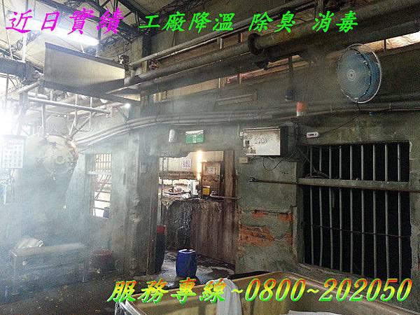 工業噴霧風扇