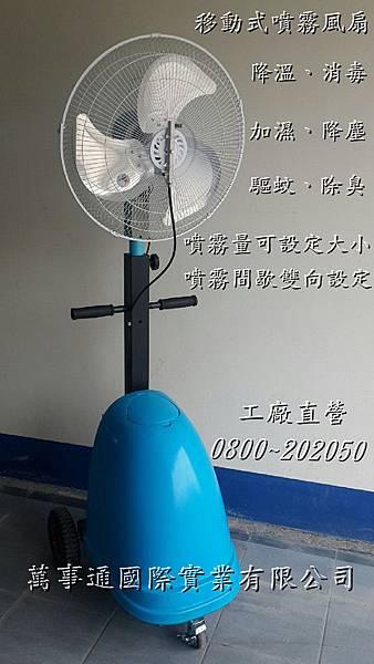 噴霧風扇批發、水霧風扇、水冷風扇