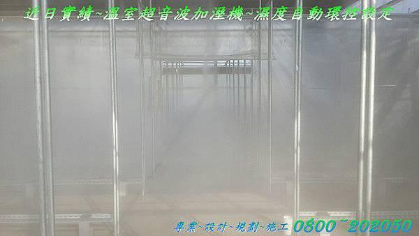 植物工場噴霧系統