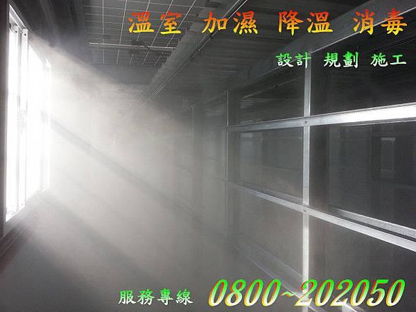 植物工廠環控噴霧設備