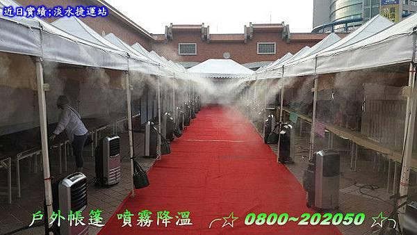 淡水捷運站帳篷噴霧降溫