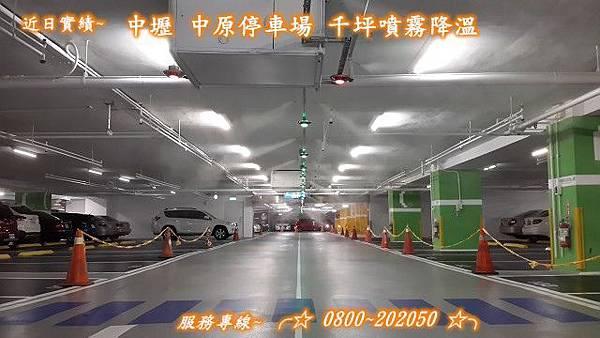 停車場降溫方法、停車場降溫方式、地下停車場噴霧降溫、停車場水霧降溫