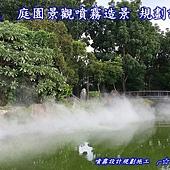 湖面人工造霧系統