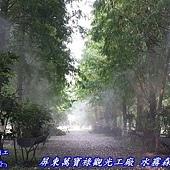 生態園水霧造景