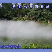 水池人造霧系統、池塘人造霧設備、湖面人工造霧系統