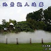 水池人造霧設備、池塘人造霧設備、湖面人工造霧設備