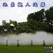 雲海噴霧造景