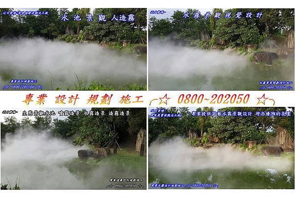 噴霧設備、噴霧系統、造霧設備、造霧系統