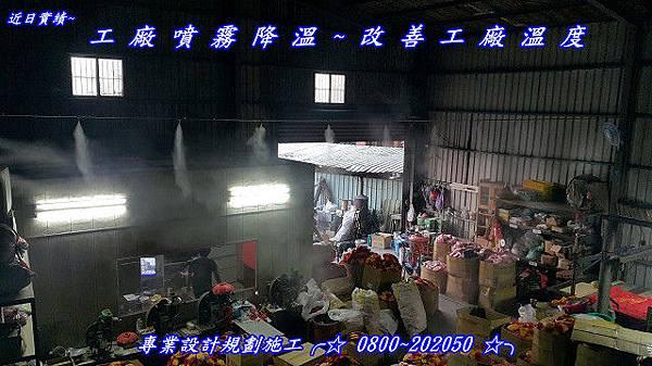 工廠降溫系統設備廠商、成功案例分享