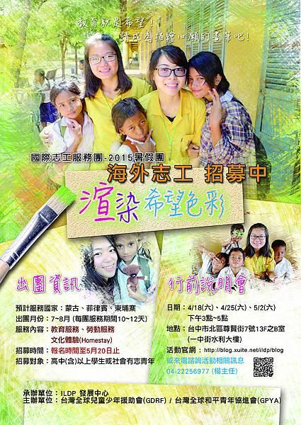 2015 暑假海外服務團 - 志工夥伴招生中