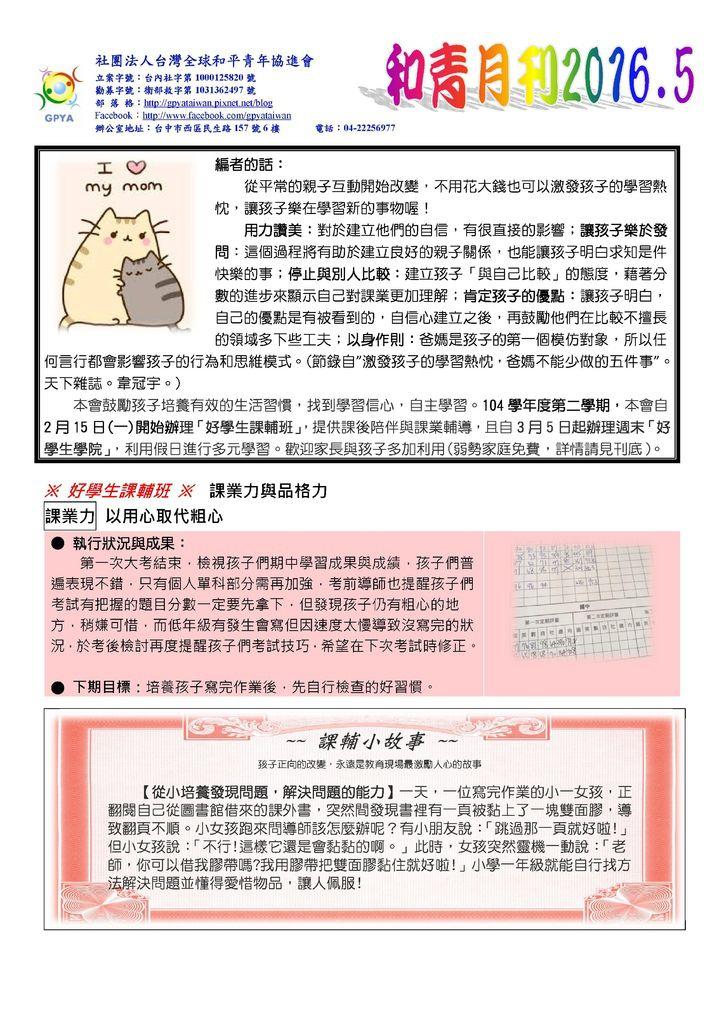 Microsoft Word - 2016.04月份好學生課輔班執行報告.jpeg