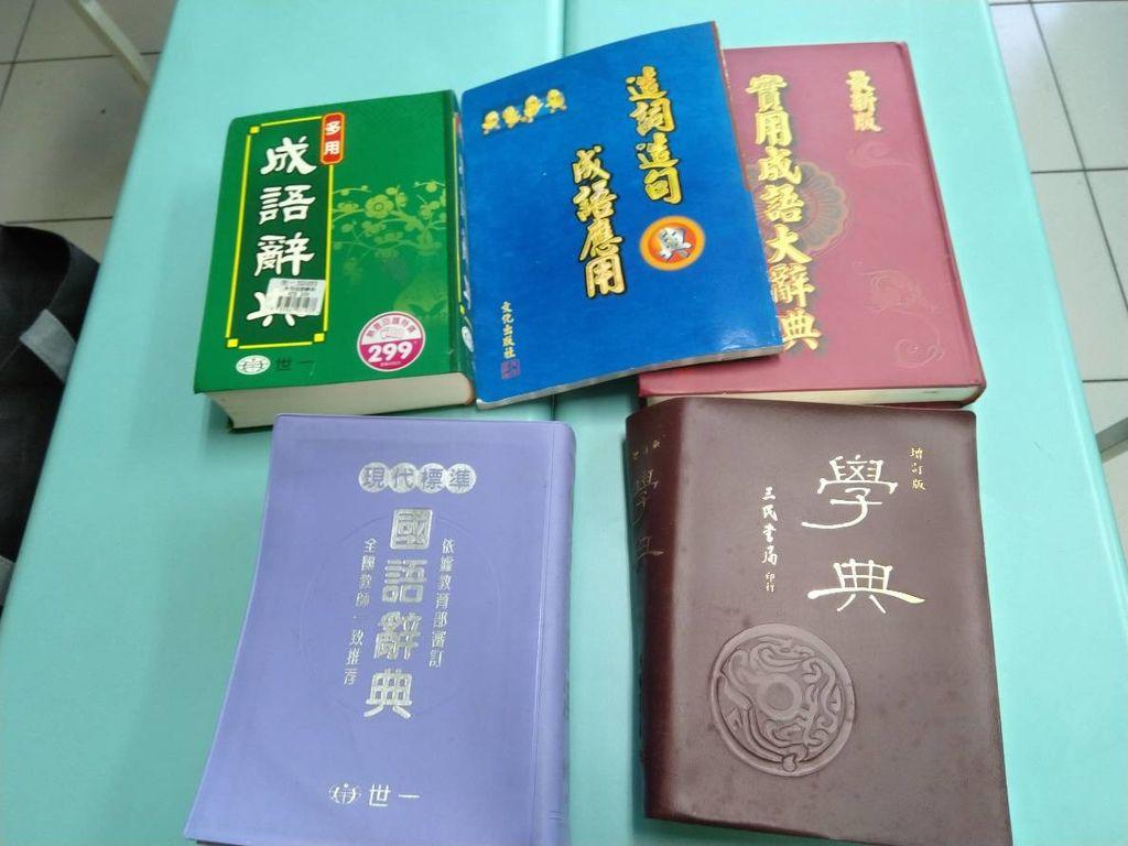12.19林昱岑捐贈辭典5本.jpg