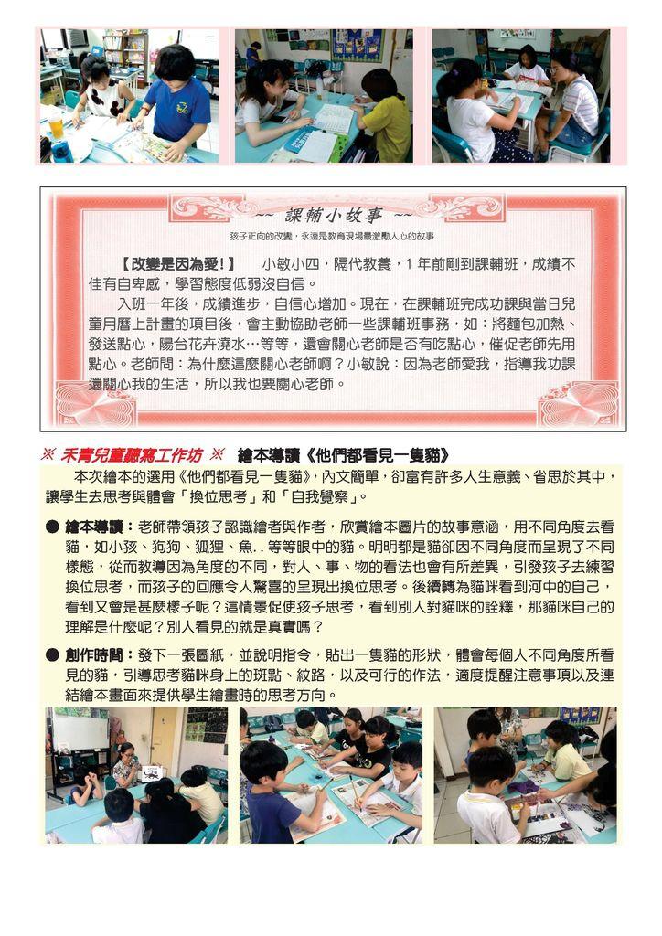 2019.04月份好學生執行報告.pdf0001.jpeg