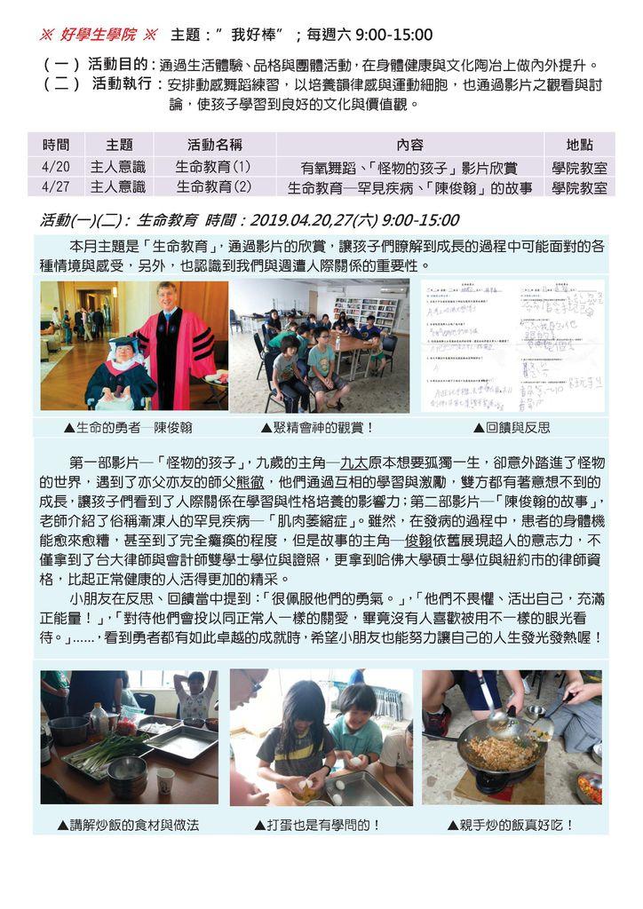 2019.04月份好學生執行報告.pdf0002.jpeg