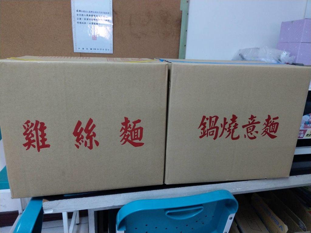 8.23京都廣東粥捐贈意麵、雞絲麵各一箱.jpg