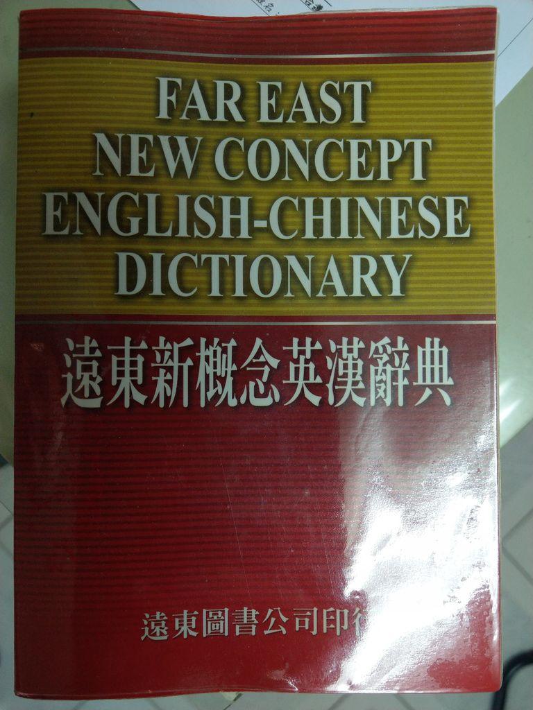 9.23新北市樹林區林小姐捐贈和青會英漢字典一本.jpg