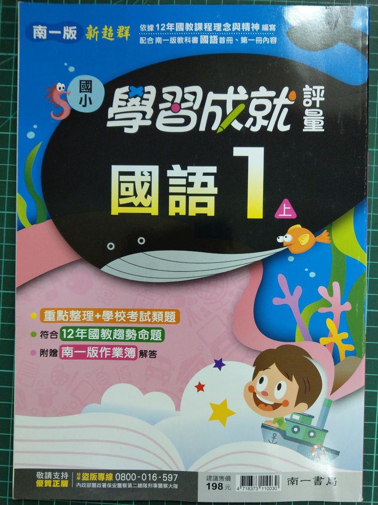 9.23台北市士林區陳琬晴小姐捐贈國語評量一本.jpg