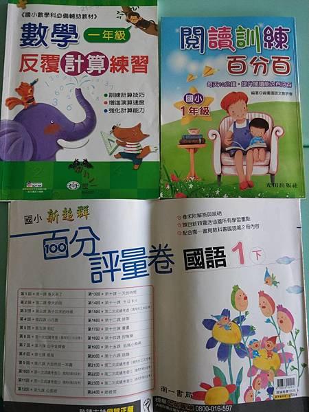 10.2台北賴小姐捐國小評量4本.jpg