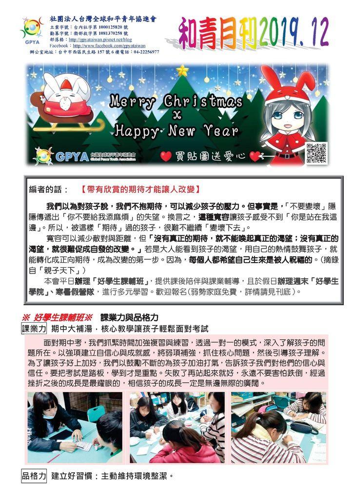 2019.12月份好學生學院報告.pdf.jpeg