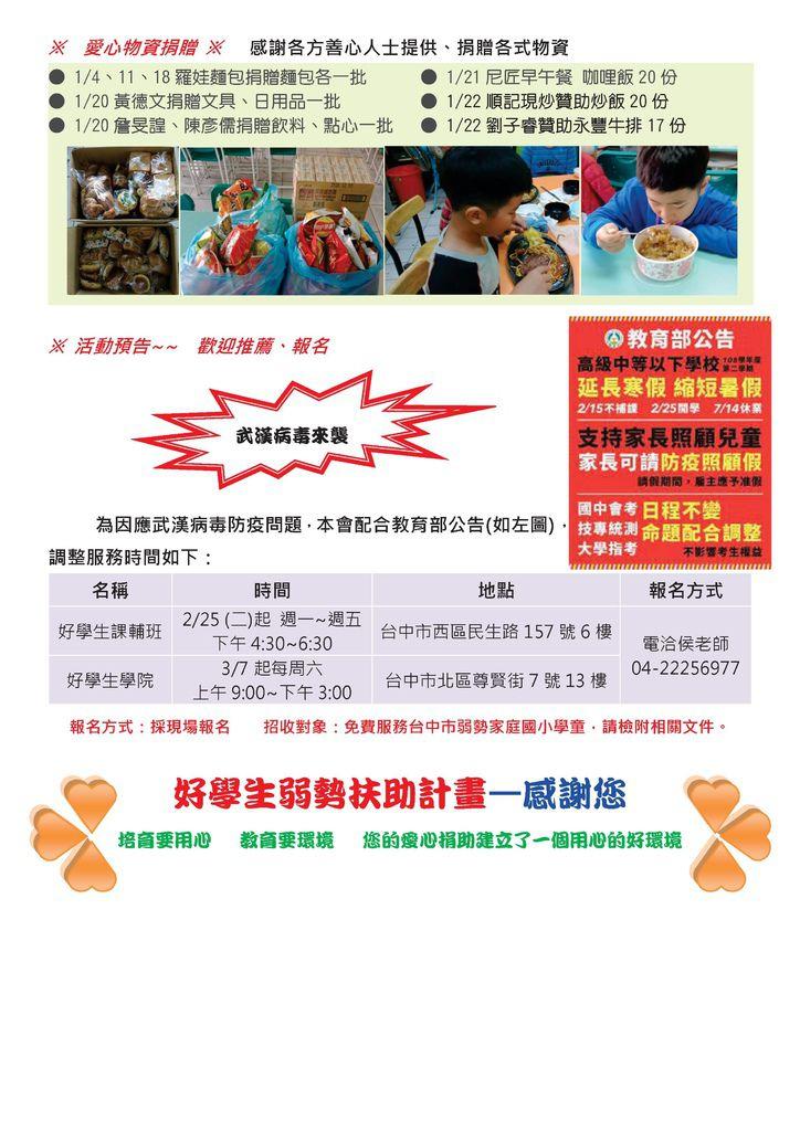 2020.2月份好學生學院報告.pdf0003.jpeg