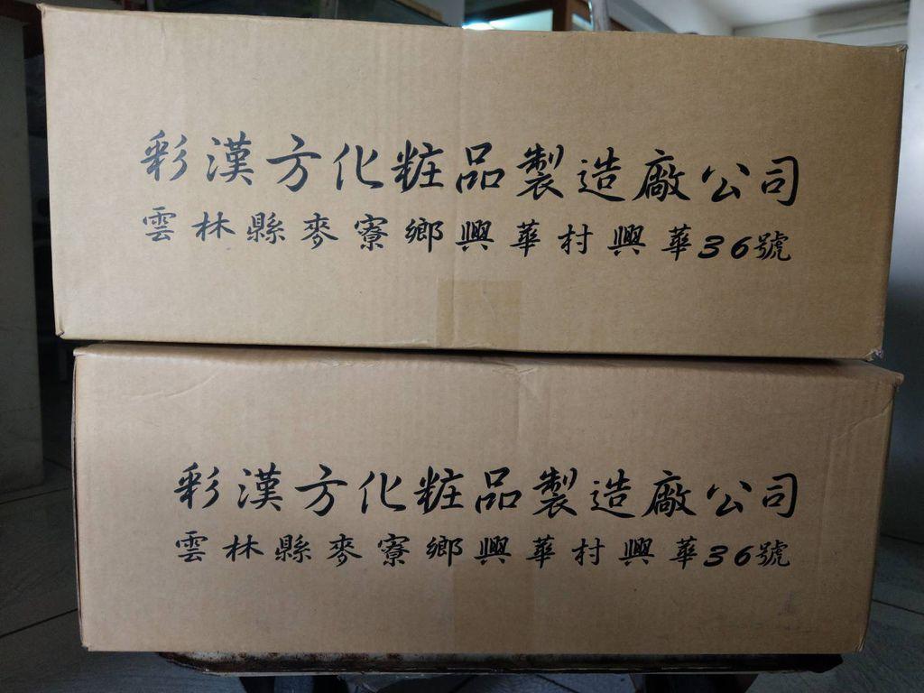 4.2詹志輝先生捐贈洗髮精沐浴乳10箱.jpg