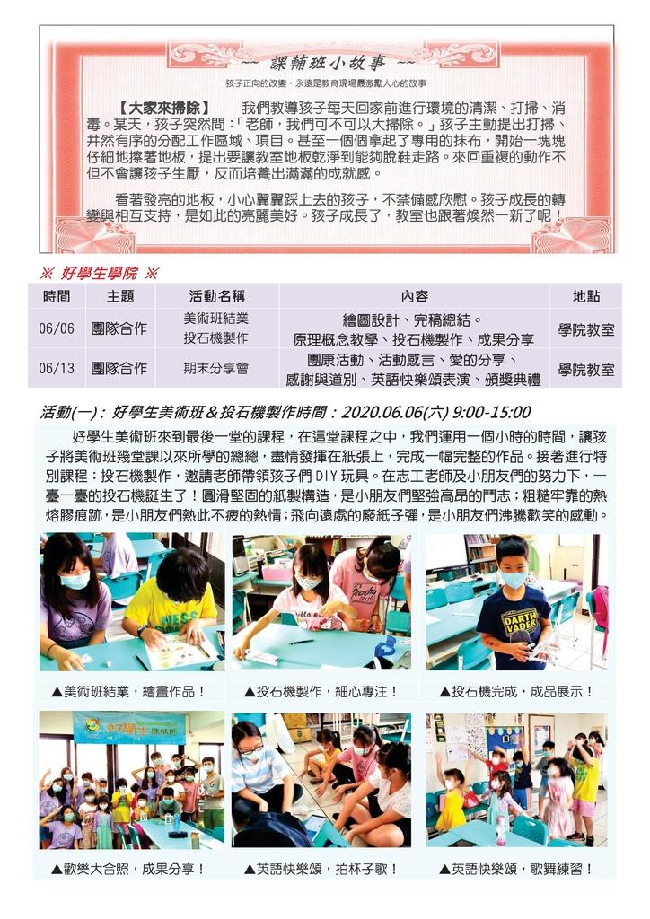 2020.07月份好學生學院報告.pdf0001.jpeg