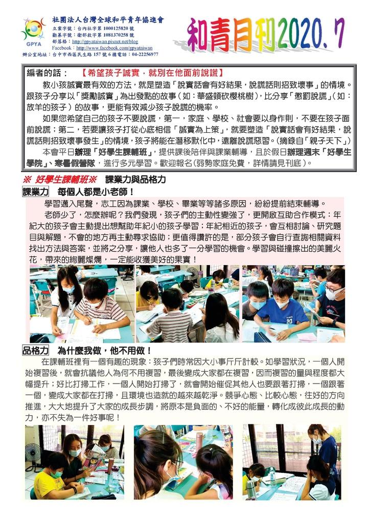 2020.07月份好學生學院報告.pdf.jpeg