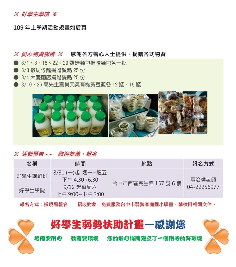 2020.09月份好學生學院報告.pdf0002.jpeg