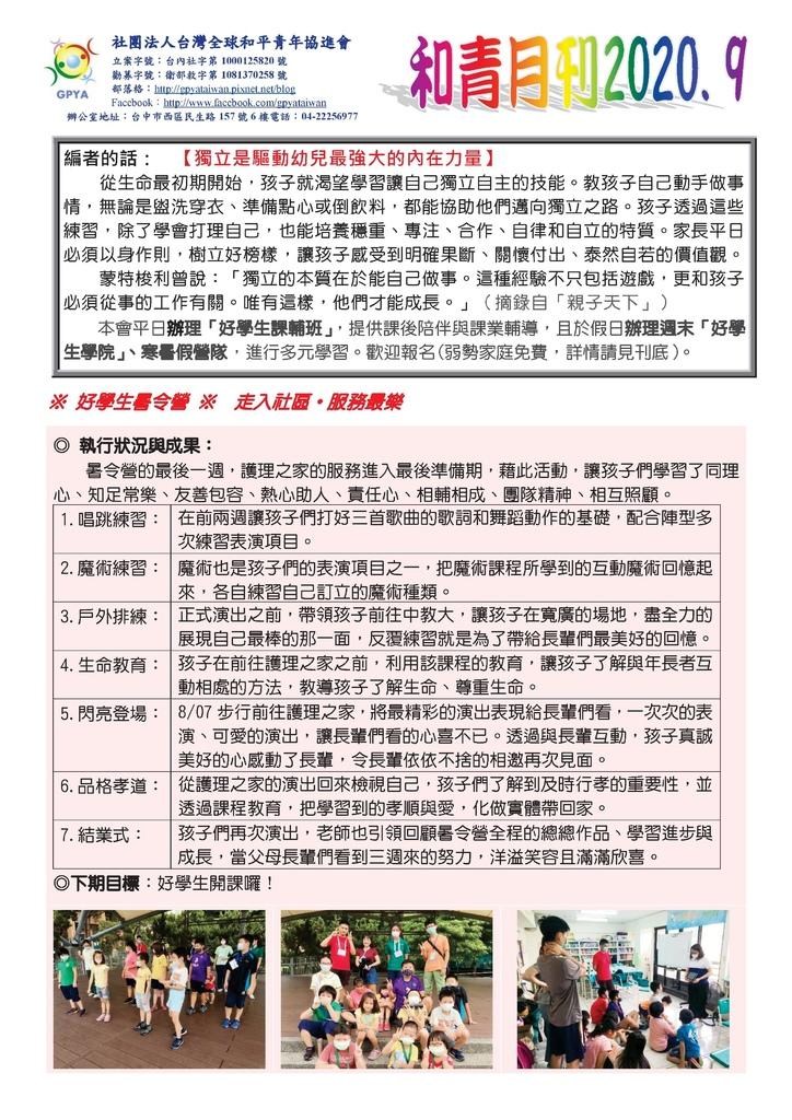 2020.09月份好學生學院報告.pdf.jpeg