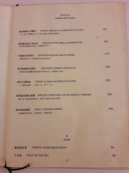 4開胃菜.jpg