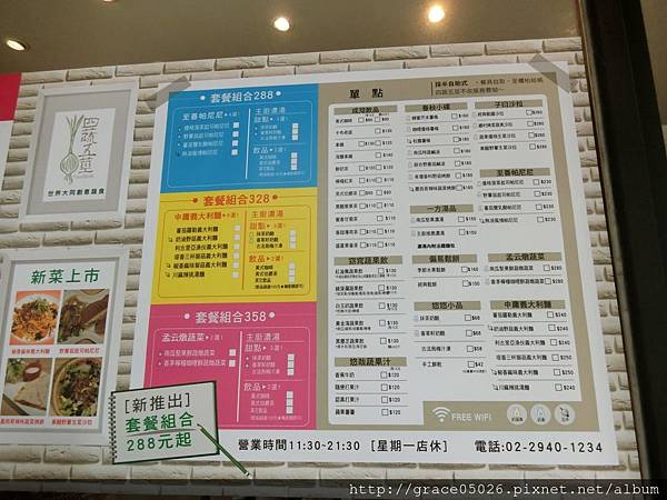 四蔬五經_8083.jpg