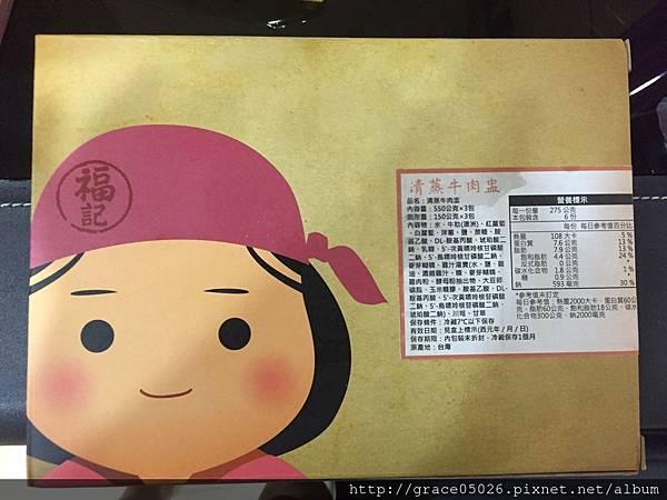 清蒸牛肉_9763.jpg