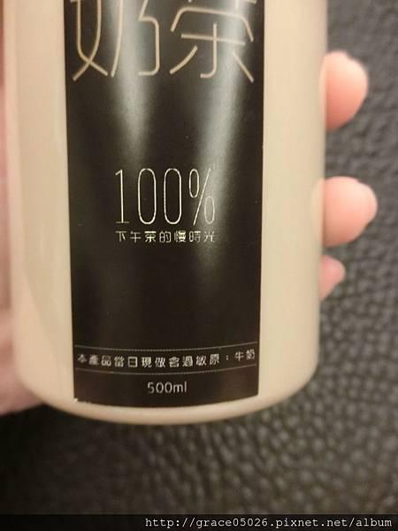 奶茶_2901.jpg