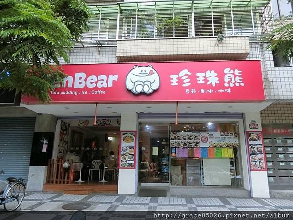 珍珠熊_8787.jpg