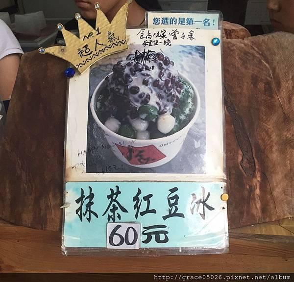 抹茶紅豆冰_7026.jpg