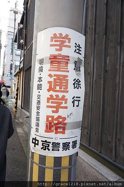 京町家-太鼓屋 (周邊街景)