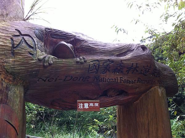 內洞國家森林遊樂區-1.BMP