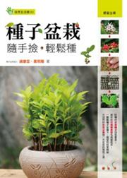 種子盆栽:隨手撿.輕鬆種m