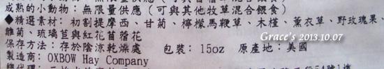 香草牧草_4