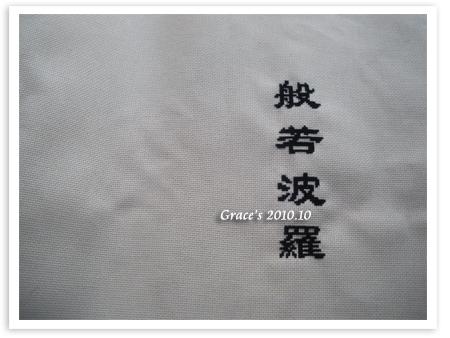 心經_991004.jpg