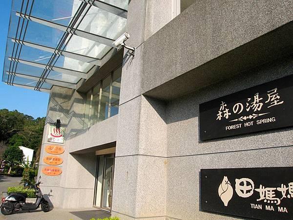 東勢林場森林咖啡屋 (16).JPG