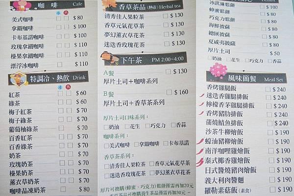 東勢林場森林咖啡屋 (18).jpg