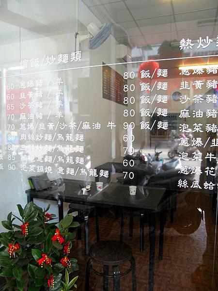 台中北屯-幸福小館 (6)