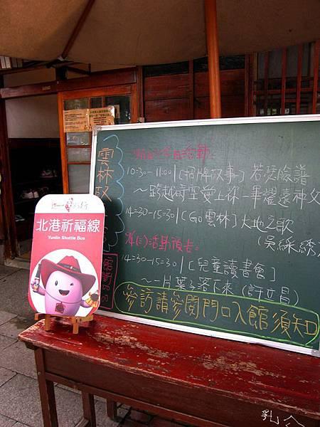 雲林故事館 (11).JPG