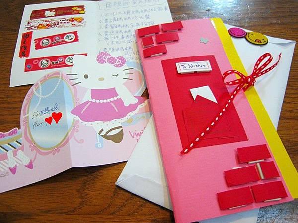 母親節卡片 (1)