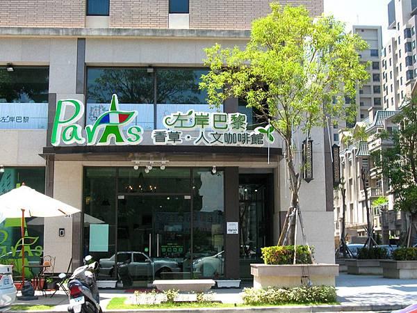 台中北屯左岸巴黎香草人文咖啡館(32)