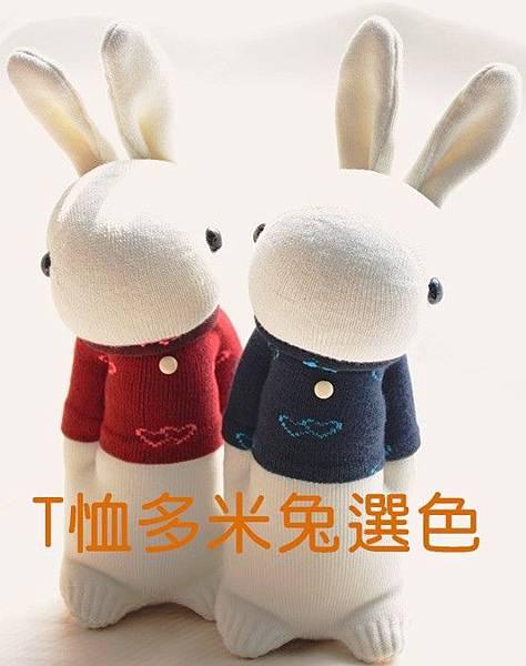 愛心T多米兔選色